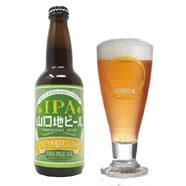 山口地ビール IPA