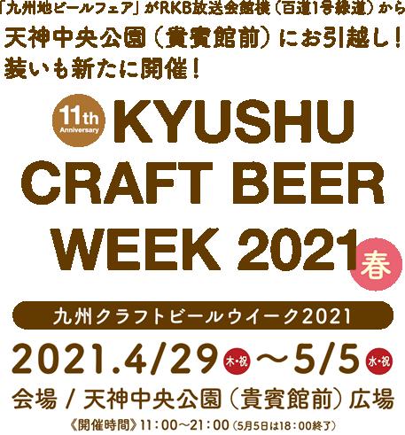九州クラフトビールウィーク2021【公式サイト】
